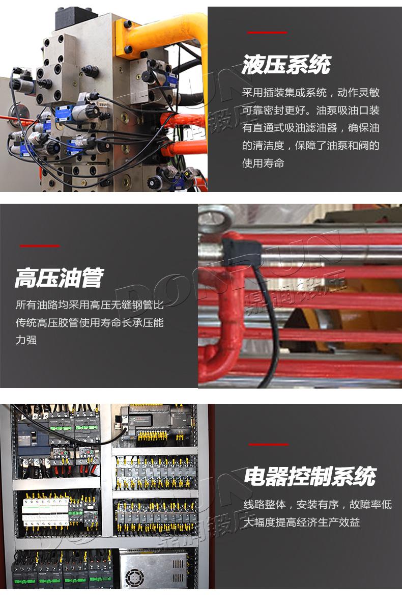 1500T三梁四柱液压机液压系统高压油管电器控制系统