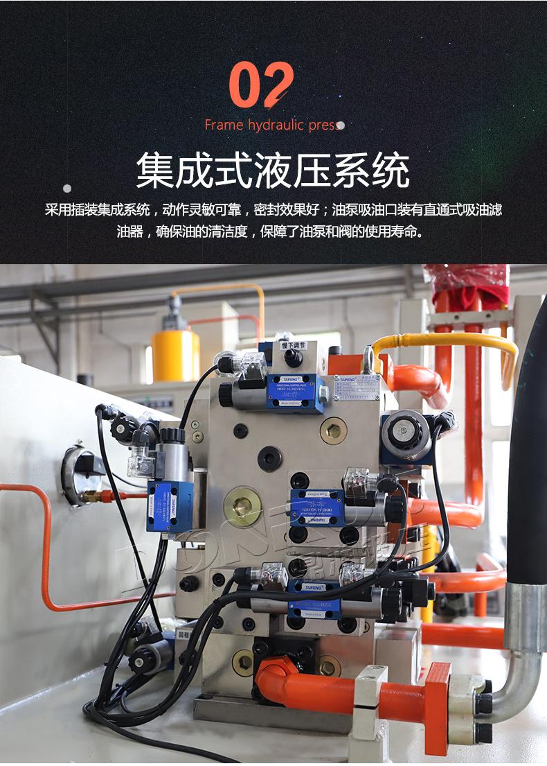 框架式液压机集成式液压系统