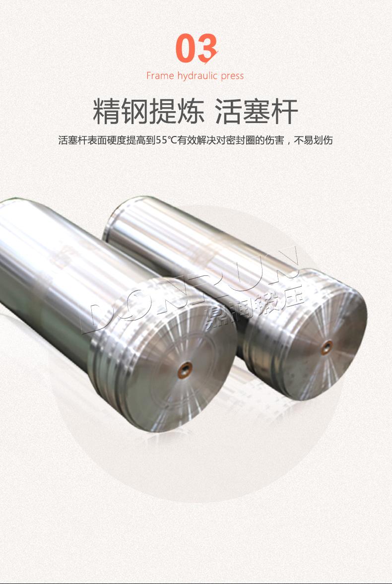 框架式液压机精钢提炼活塞杆