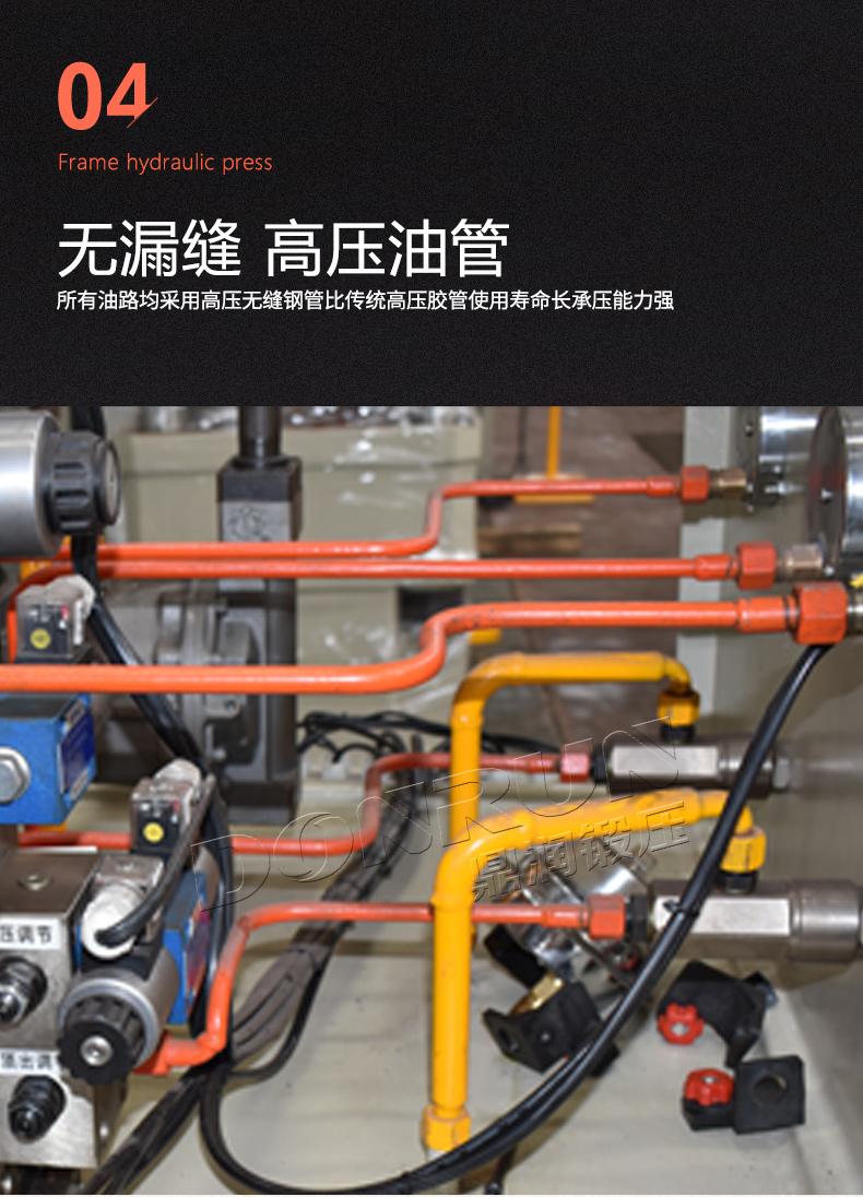 框架式液压机无漏缝高压油管